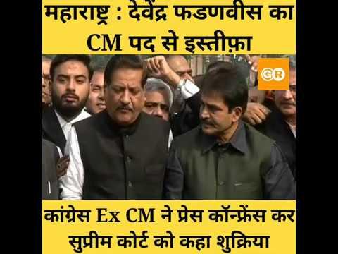 Maharashtra |  BJP Devendra Fadnavis | Congress Ex CM Prathivi Chavhan | Ajit Pawar | Shivsena | NCP
