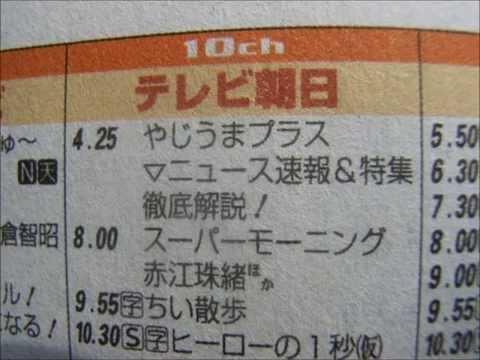 Japanese Customer Tokyo television guide