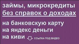 Быстрый Онлайн Займ Москва