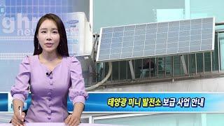 강북구, 태양광 미니 발전소 설치비 지원