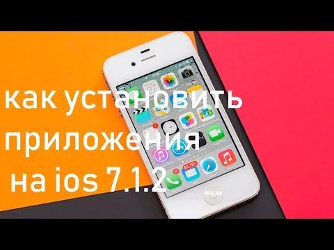 КАК УСТАНОВИТЬ VK И ДРУГИЕ ПРИЛОЖЕНИЯ НА IOS 7.1.2|IPHONE 4,4S|IPAD|