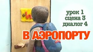 В АЭРОПОРТУ: Урок 1 Сцена 3 Диалог 4 | Время говорить по-русски!