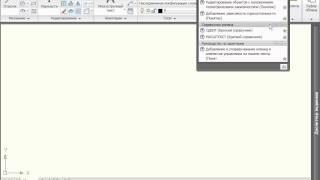 Система справки AutoCAD 2010 (7/45)