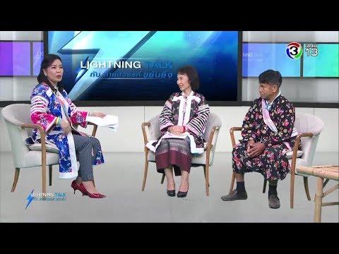 การท่องเที่ยวภูมิวัตฒนธรรม เรียนรู้ภูมิปัญญา - วันที่ 14 Dec 2018