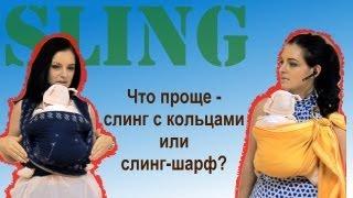 Что проще - слинг с кольцами или слинг-шарф?(Не стесняйтесь задавать ваши вопросы shop@slingopark.com.ua Всегда рады видеть вас в нашем магазине http://slingopark.ua/ Блог..., 2012-06-19T20:34:18.000Z)