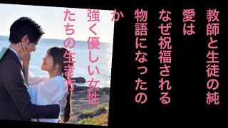 岡田健史演じる聖と晶の2人がどんなことがあっても守り抜いた「純愛」の...