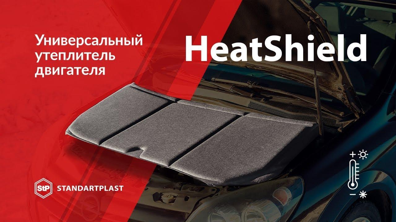 Утеплювач двигуна StP HeatShield XL