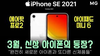 한정판 에어팟 프로 깜짝 공개? 아이폰SE3 드디어 3…