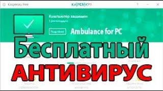 видео Скачать бесплатно антивирус Kaspersky FREE 2017