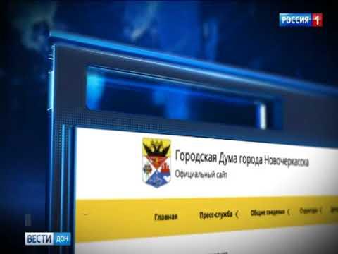 Девять кандидатов претендуют на пост главы администрации Новочеркасска