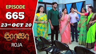 ROJA Serial | Episode 665 | 23rd Oct 2020 | Priyanka | SibbuSuryan | SunTV Serial |Saregama TVShows