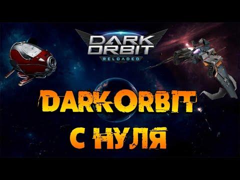 Проходим игру DarkOrbit с нуля (Ru1)
