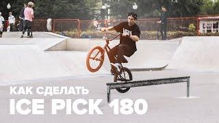 Макс Беспалый –Как делать Ice Pick to Opposite 180 на BMX. Трюки и гринды на BMX для начинающих