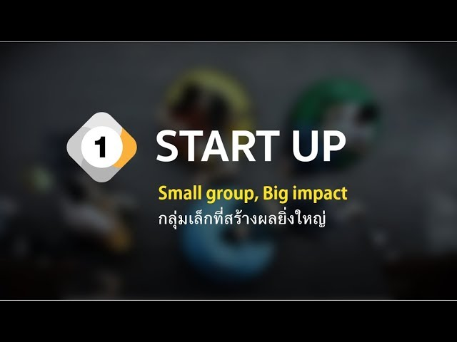 CARE.UP  ครั้งที่ 1:  START UP  - กลุ่มเล็กที่สร้างผลยิ่งใหญ่