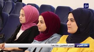 إضراب المعلمين.. ماذا بعد؟ -(20-9-2019)