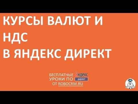 Урок 9: Курсы валют и НДС в Яндекс.Директ