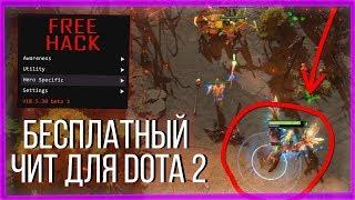 БЕСПЛАТНЫЙ ЧИТ НА DOTA 2   Umbrella Crack 7.21   Скрипты Дота   Dota 2 Hack or Scripts 2019   Merk