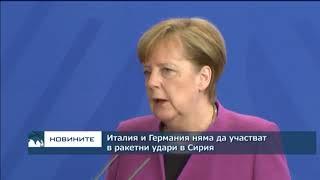 Италия и Германия няма да участват в ракетни удари в Сирия