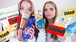 ДОРОГО vs ДЕШЕВО😣ВАФЛИ ЗА 500 РУБЛЕЙ/ЧЕЛЛЕНДЖ с Алиса Лисова