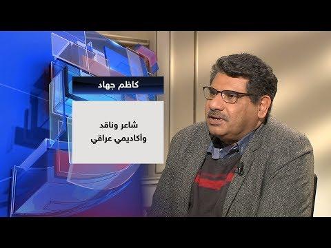 الشاعر والأكاديمي العراقي كاظم جهاد ضيف حديث العرب  - 14:54-2019 / 1 / 11