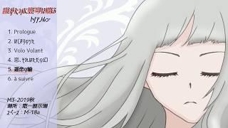 【M3-2019秋】誰がために竪琴は鳴る『運命の輪』