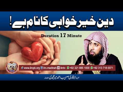 deen-khair-khuwahi-ka-naam-hai-!- -دین-خیر-خواہی-کا-نام-ہے-!- -by-qari-sohaib-ahmed-meer-muhamamdi