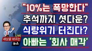 """[식량위기] 90% 경제 쇼크 """"10%는 폭망…"""