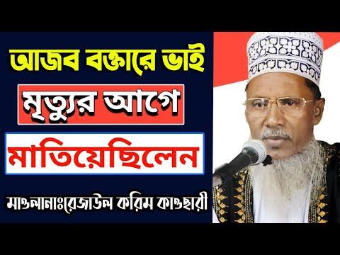 Waz 2018 আজব বক্তা রে ভাই Rezaul Karim Kawsari By New Update Waz 2018