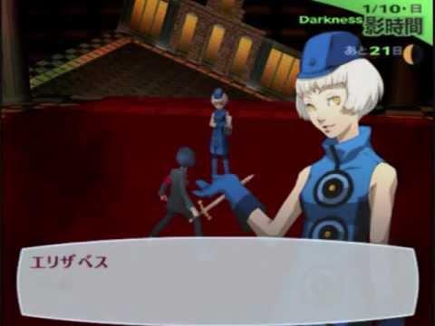 PS2 Persona 3 エリザベス戦 14ターン撃破