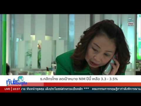 ทันโลก ทันเศรษฐกิจ 29/4/59 : ธ.กสิกรไทยลดเป้าหมาย NIM ปีนี้ เหลือ 3.3-3.5%