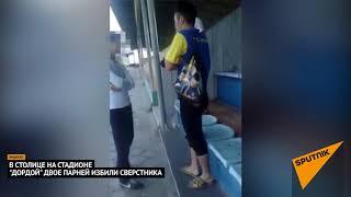 Парня избили на стадионе в Бишкеке — ГУВД выясняет обстоятельства драки