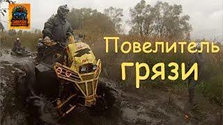 Повелители грязи ! Квадроциклы Can am BRP Outlander XMR  и Renegade.