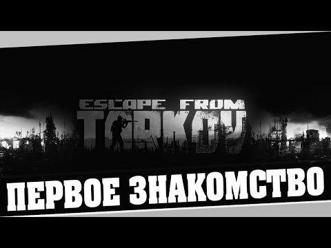 Escape from Tarkov -  Первое Знакомство - #РомахаЛивайка