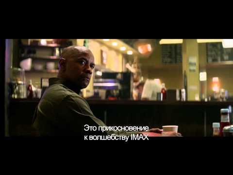 Великий Уравнитель - смотреть только в IMAX!