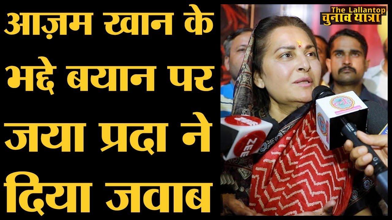 Jaya Prada ने Azam Khan के भद्दे बयान पर क्या जवाब दिया? | EC bans Azam Khan.