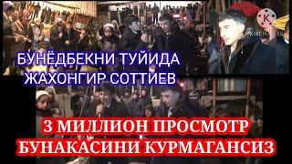 Дунёни ларзага солди бу кушик Жахонгир Соттиев Бунёдбекни туйида каналимизга кушилинг