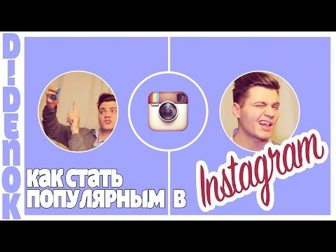 Скачать Инстаграм для компьютера бесплатно на русском