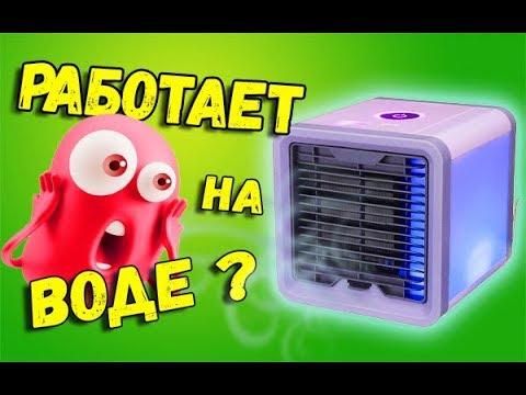 ЧЕМ БЫ КИТАЙЦЫ НЕ МАЯЛИСЬ ЛИШЬ БЫ ПОКУПАЛИ😀. Мини Кондиционер Air Cooler из Китая.