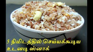 Sweet Aval Recipe | Instant Healthy Snack with poha| Karthigai Deepam Recipes | Tamil Food Corner