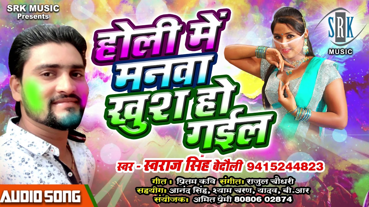 Holi Mein Manva Khush Ho Gail   Swaraj Singh   Bhojpuri Superhit Holi Song 2019