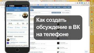 Как создать обсуждение ВКонтакте на телефоне(Из этого видео вы узнаете как можно создавать обсуждения\темы с телефона из приложения и мобильной версии..., 2015-08-15T21:42:37.000Z)