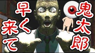 20年前に出た伝説の『鬼太郎が全然助けてくれないトラウマゲーム』