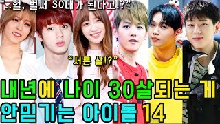 (ENG SUB) [K-POP NEWS] Who are the 14 KPOP IDOL 30-year-olds next year?