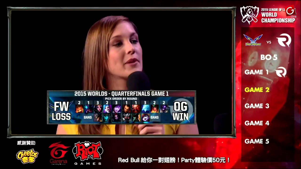 《LOL》2015世界賽 採訪後面有人拿臺灣國旗 taiwan NO.1 - YouTube