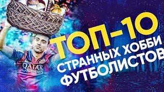 ТОП-10 странных хобби, увлечений и действий известных футболистов | BROSPORT