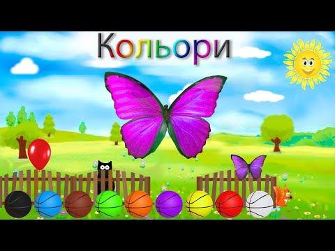 Кольори для дітей. Вивчаємо кольори українською мовою.  Розвиваюче відео про кольори.