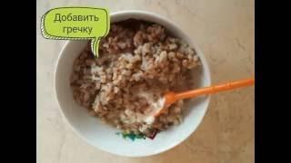 Рецепты для детей (крупеник с гречкой)