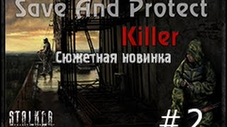 Stalker - спаси сохрани (убийца) - Save and Protect: Killer - часть 2