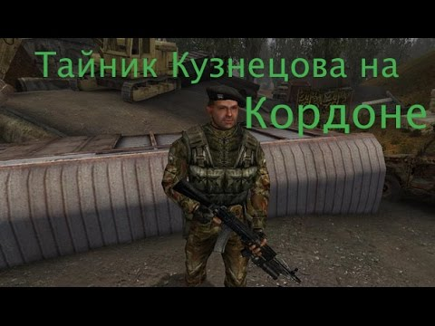 Сталкер НС + ОП 2: Тайник Кузнецова на Кордоне.