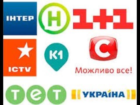 Розкодування Українських телеканалів!!!!!!!!!